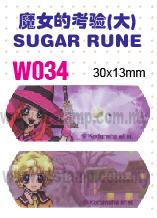 W034 魔女的考验(大) SUGAR RUNE name sticker 姓名贴纸