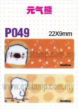 P049 元气熊 name sticker 姓名贴纸