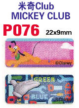P076 米奇Club MICKEY CLUB name sticker 姓名贴纸