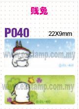 P040 贱兔 Mashimaro name sticker  姓名贴纸