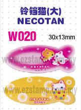 W020 铃铛猫 (大) NECOTAN name sticker 姓名贴纸