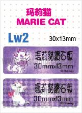 Lw2 玛莉猫   MARIE CAT name sticker 姓名贴纸