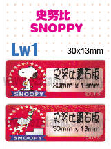 Lw1 史努比 SNOPPY name sticker 姓名贴纸