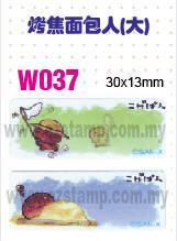 W037 烤焦面包人(大) name sticker 姓名贴纸